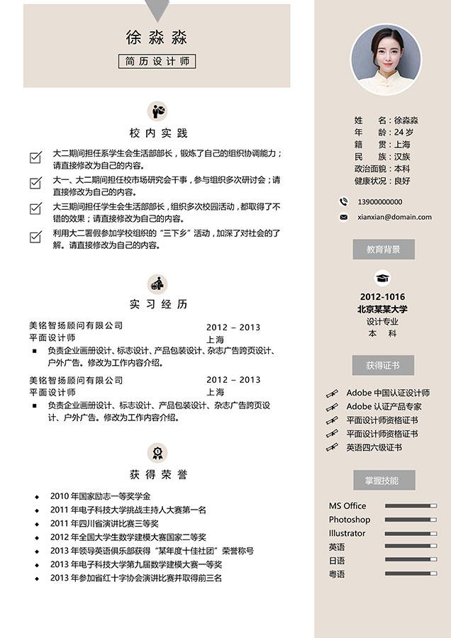 jlmb3004 [WORD] 300多套最新个人简历模板+简历封面 个人简历模板 个人简历 WORD模板 Word