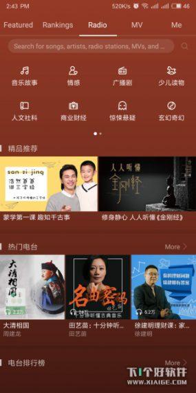 screenshot 2018 03 02 14 43 02 834 com.android.me  285x570 QQ音乐 8.0.2 华为定制版,没有广告/水母特效 QQ音乐华为定制版 QQ音乐