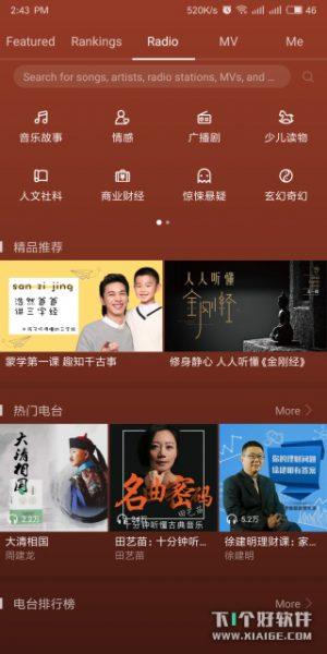 screenshot 2018 03 02 14 43 02 834 com.android.me  300x600 QQ音乐 8.0.2 华为定制版,没有广告/水母特效 QQ音乐华为定制版 QQ音乐
