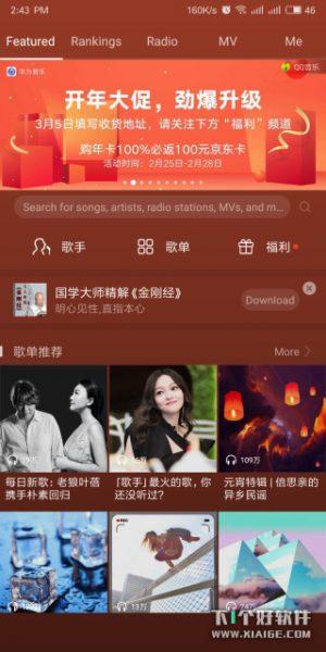 screenshot 2018 03 02 14 43 16 987 com.android.me  300x600 QQ音乐 8.0.2 华为定制版,没有广告/水母特效 QQ音乐华为定制版 QQ音乐