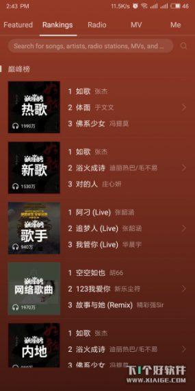 screenshot 2018 03 02 14 43 19 496 com.android.me  285x570 QQ音乐 8.0.2 华为定制版,没有广告/水母特效 QQ音乐华为定制版 QQ音乐