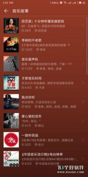 screenshot 2018 03 02 14 43 24 788 com.android.me  285x570 QQ音乐 8.0.2 华为定制版,没有广告/水母特效 QQ音乐华为定制版 QQ音乐
