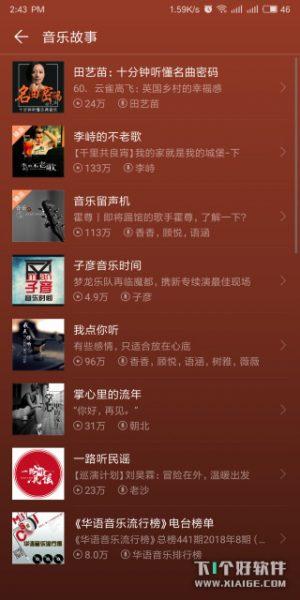 screenshot 2018 03 02 14 43 24 788 com.android.me  300x600 QQ音乐 8.0.2 华为定制版,没有广告/水母特效 QQ音乐华为定制版 QQ音乐