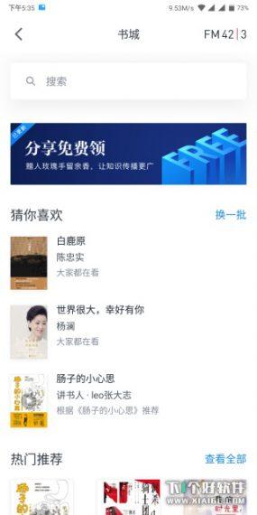 screenshot 2018 03 10 17 35 59 432 com.tencent.we  285x570 微信读书 2.4.4 谷歌市场版   界面清爽干净 谷歌市场版 微信读书