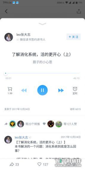 screenshot 2018 03 10 17 36 11 725 com.tencent.we  285x570 微信读书 2.4.4 谷歌市场版   界面清爽干净 谷歌市场版 微信读书