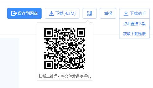 20180406145648 油猴脚本:百度网盘直接下载助手修改版 百度网盘 油猴脚本