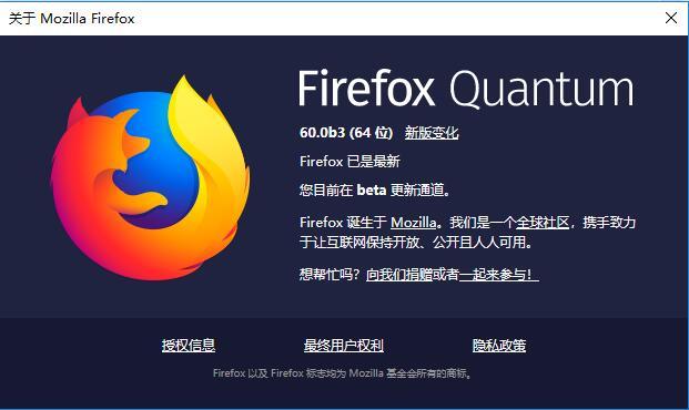227cb267a8786a8 火狐浏览器 Firefox 60.0 Beta 9 (Quantum) 发布 Firefox