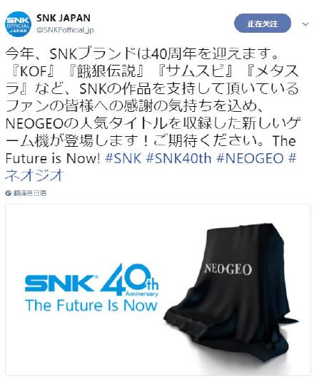 2882f8b38dffb68 要骗钱了?SNK将推40周年纪念游戏机 收录拳皇等经典游戏 SNK
