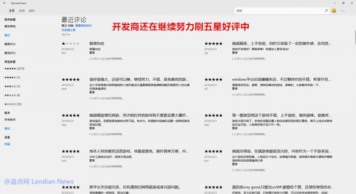 2c7f29ce7f5c41b Windows 10 应用商店的软件也有刷好评,下载需留意啊 Windows 10