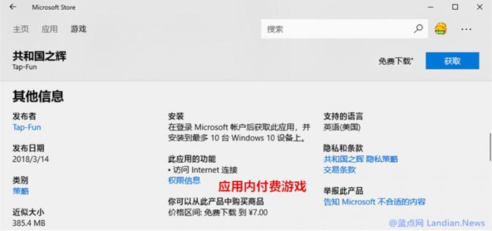 7d23441c57f996e Windows 10 应用商店的软件也有刷好评,下载需留意啊 Windows 10