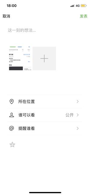 微信iOS版6.6.6发布:朋友圈可保存草稿 热点资讯 第2张