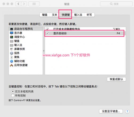 Jietu20180419 154336 570x496 给Mac的启动台Launchpad设置快捷键 启动台 Mac快捷键 Launchpad快捷键 launchpad