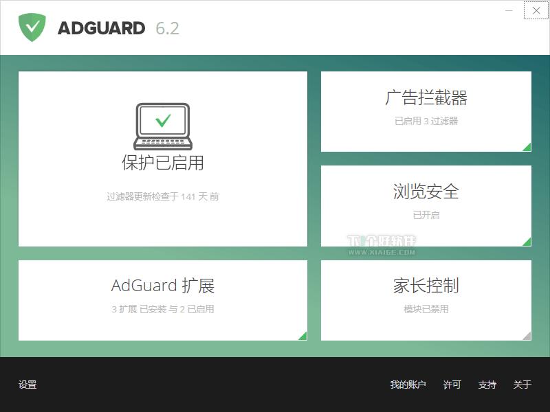 adguard Adguard 6.4.1795 中文特别版   优秀全局广告拦截工具 广告拦截 Adguard