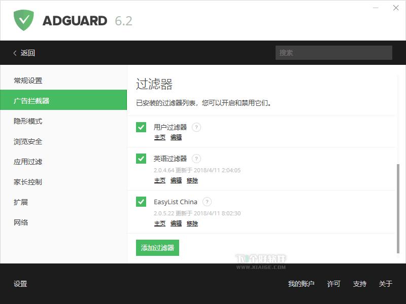 adguard23 Adguard 6.4.1795 中文特别版   优秀全局广告拦截工具 广告拦截 Adguard