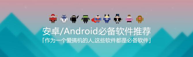 安卓/Android必备软件推荐