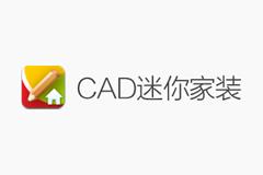 CAD迷你家装 2018R3 (33.3.0.1) 特别版下载 - 简单易用的CAD绘图
