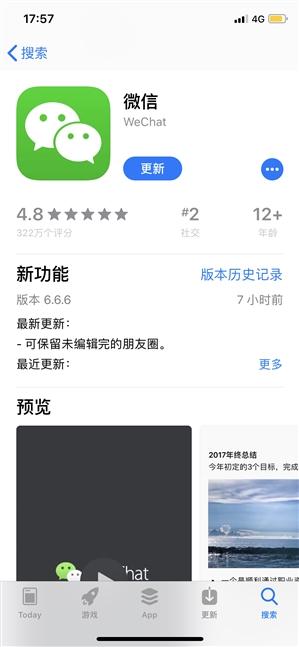 微信iOS版6.6.6发布:朋友圈可保存草稿 热点资讯 第1张
