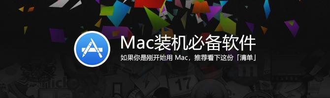 Mac装机必备软件