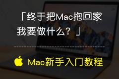 修改Mac打开文件的默认程序教程