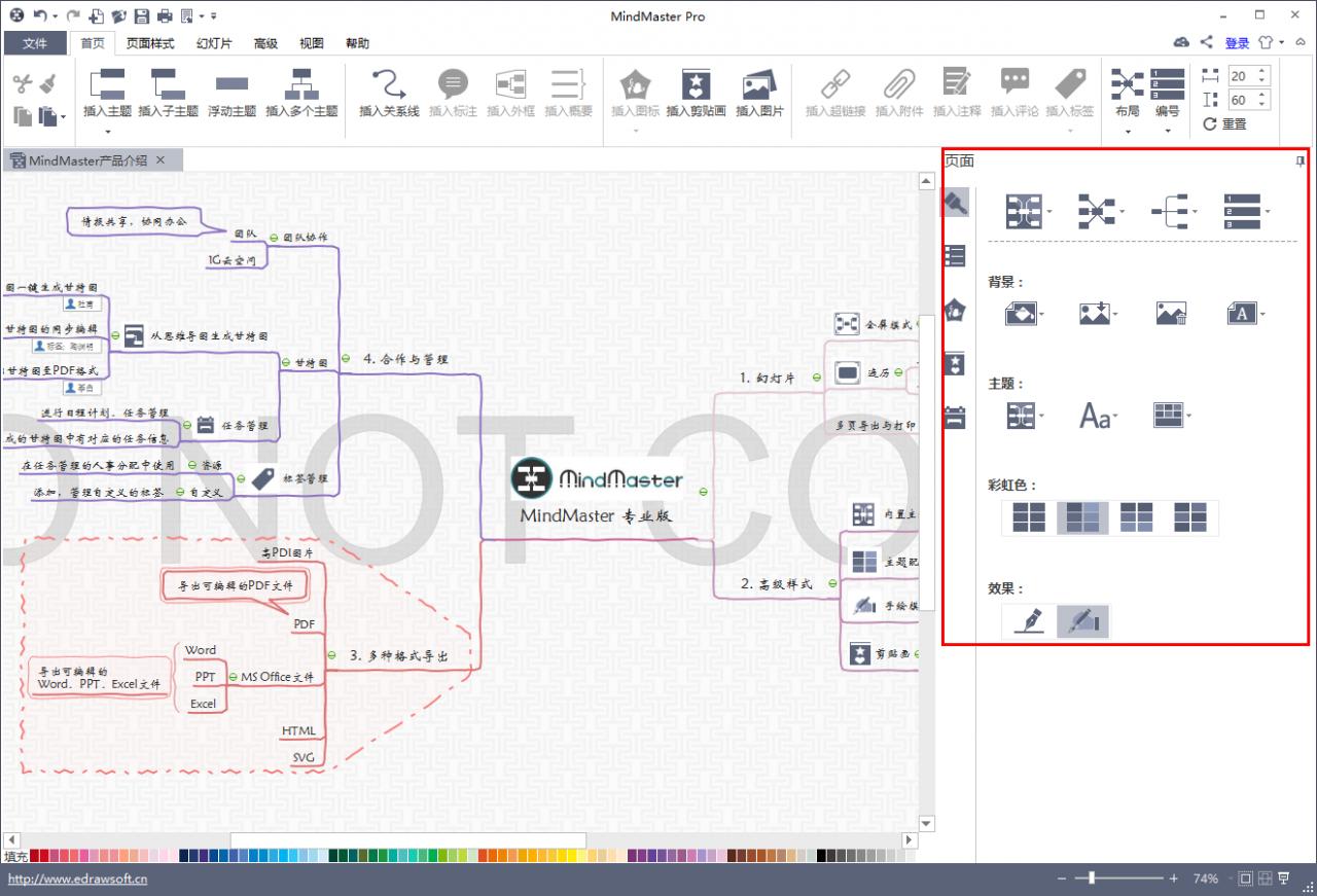 mindmasterzhutishezhi MindMaster Pro 6.5.5 中文特别版   快速创建精美的思维导图 思维导图 MindMaster Pro