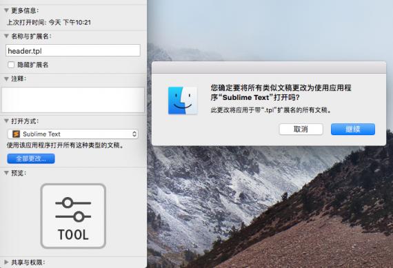 morenchengxu 570x389 修改Mac打开文件的默认程序教程 Mac默认格式 Mac新手入门 Mac教程 Mac技巧