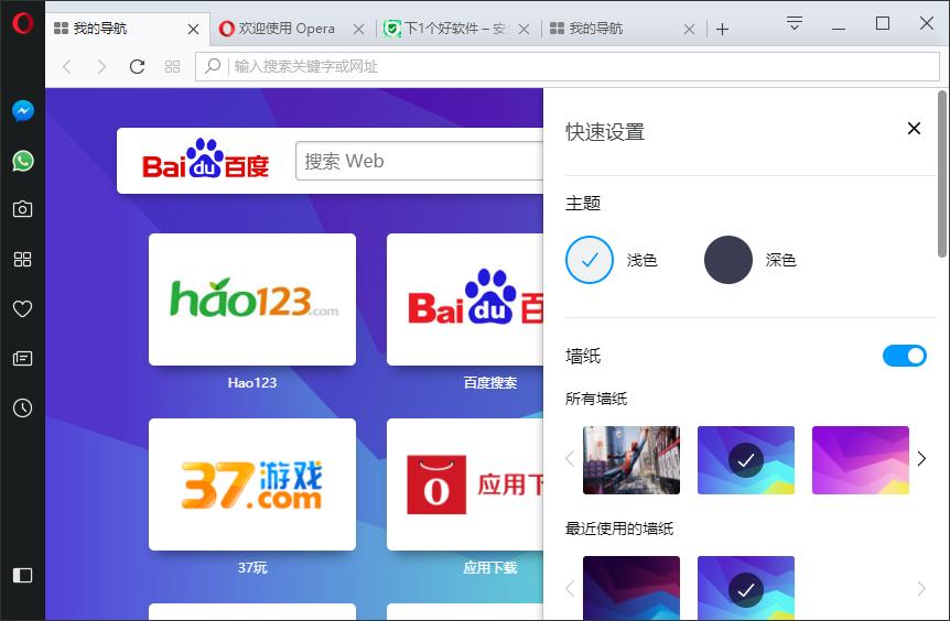 opera neon Opera Neon   概念浏览器,颜值还挺高的(Windows/Mac/Linux) 浏览器 Opera Neon Opera