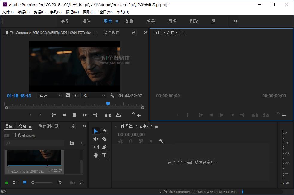 premiere pro cc 2018 gr Adobe Premiere Pro CC 2018 12.1.2.69 便携版 影视制作 Adobe Premiere Pro CC 2018