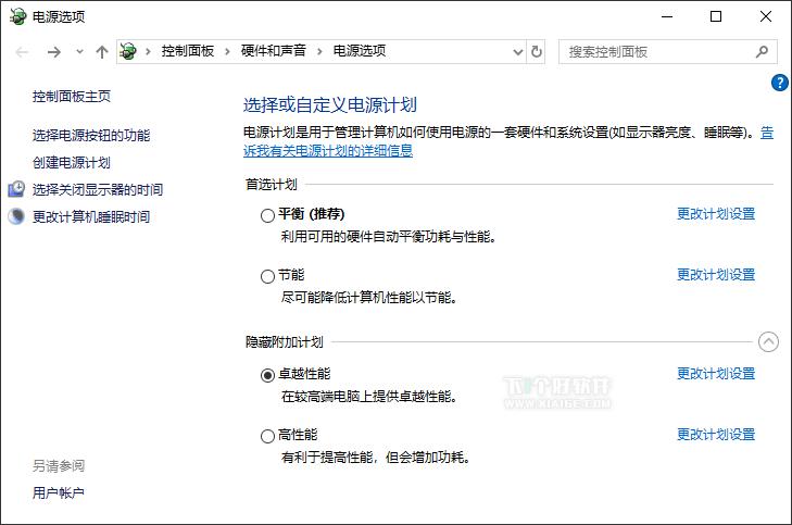 windows 10 ultimate power plan2 给你的 Windows 10 开启「卓越性能」电源计划,全速运行电脑 电源计划 卓越性能 Windows 10 Win10技巧