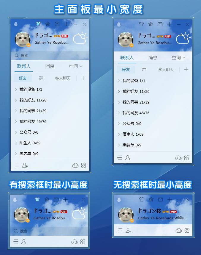 2018 01 20 1953 腾讯 QQ 9.0.4(23780) 正式去广告特别版 QQ去广告 QQ