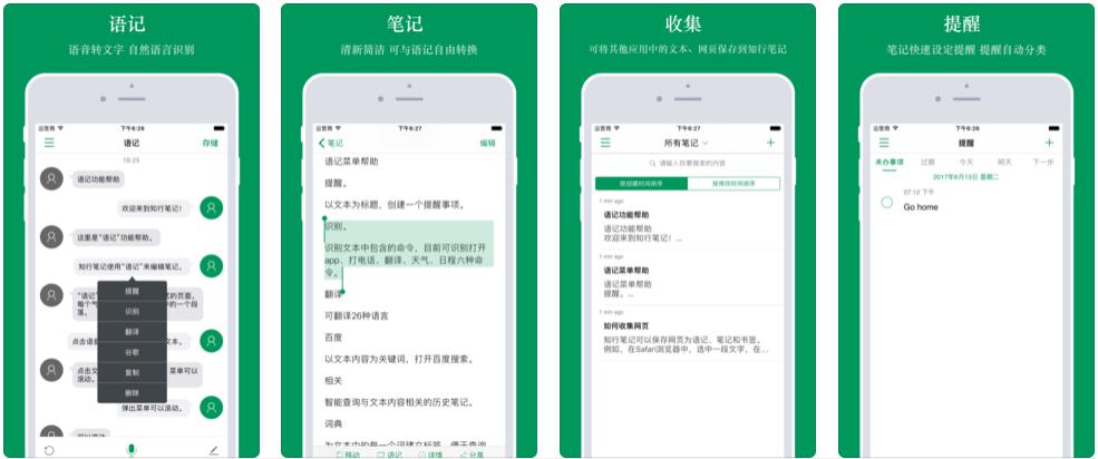 20180501153723 [限时免费] 知行笔记   iOS的自动化问答式笔记 限时免费 笔记 知行笔记 ios限时免费