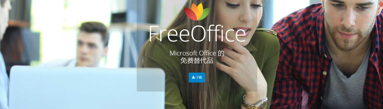 20180517125302 FreeOffice 2018   免费无广告的Office软件(微软Office代替品) 免费 Office FreeOffice