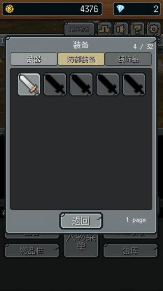 201852105810431430 600 0 320x570 《点杀地牢》1.1.3 汉化版   精致的像素放置RPG游戏 点杀地牢汉化版 点杀地牢 游戏 放置 像素 RPG