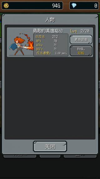 20185210589431530 600 0 320x570 《点杀地牢》1.1.3 汉化版   精致的像素放置RPG游戏 点杀地牢汉化版 点杀地牢 游戏 放置 像素 RPG