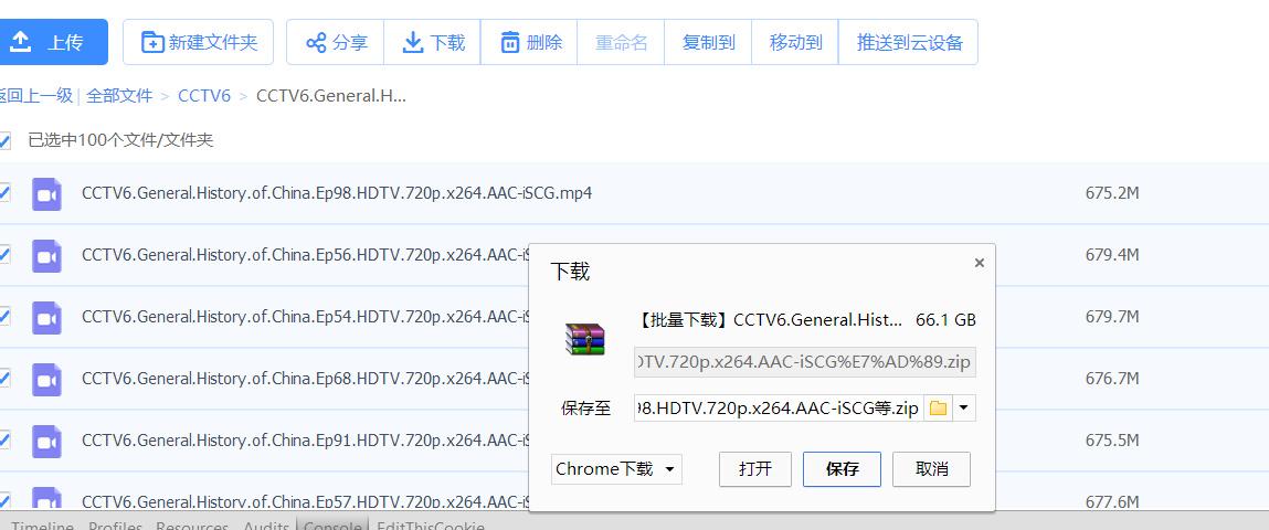 7d6b7503jw1fbgvliwo0fj20vx0dcq7r Chrome 扩展:百度云大文件下载,支持用IDM/迅雷下载 百度云大文件下载 百度云 Chrome 扩展