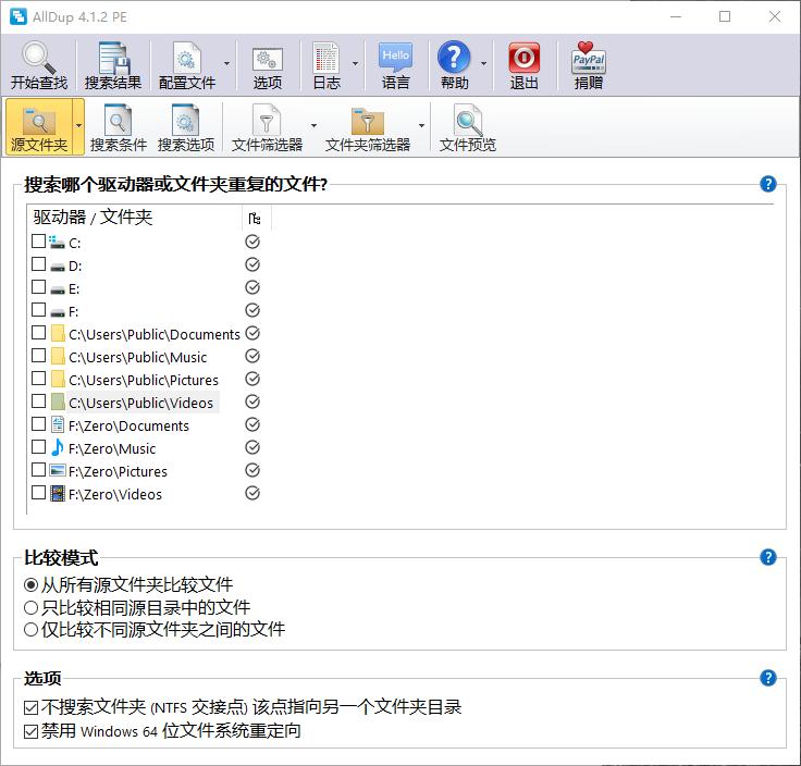 AllDup 1 AllDup 4.1.2 便携版   免费重复文件查找工具,释放你的磁盘空间 重复文件 免费 AllDup