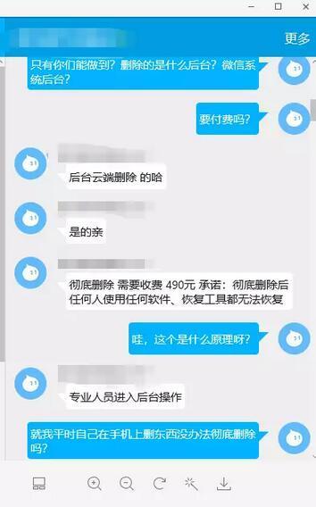删掉的微信聊天记录,淘宝10块钱就能恢复 微信