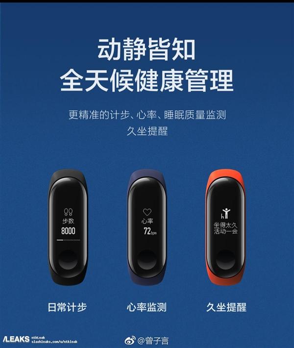 e2fbac3c7ec6859 小米手环3曝光:OLED显示屏,售价或是169元? 小米
