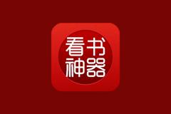 看书神器 1.4.2 Google Play版 - 号称比追书神器更强大