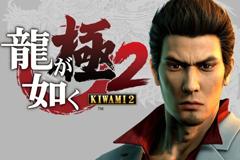 《如龙:极2》 中文免安装版下载 – 系列最出色游戏,IGN8.0分