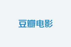 油猴插件:豆瓣资源下载大师 - 豆瓣电影页面显示下载资源