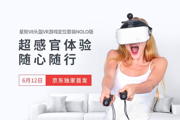 图片 1 VR科技潮品:掌网科技星轮V8头盔NOLO版京东首发 VR