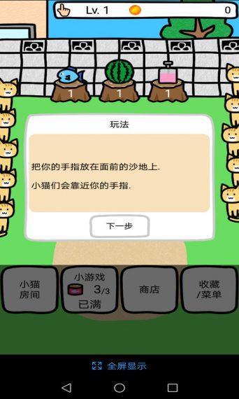 20185248464097190 600 0 342x570 《和猫咪一起》安卓汉化版   很萌很可爱的养成游戏 和猫咪一起汉化版 和猫咪一起 养成