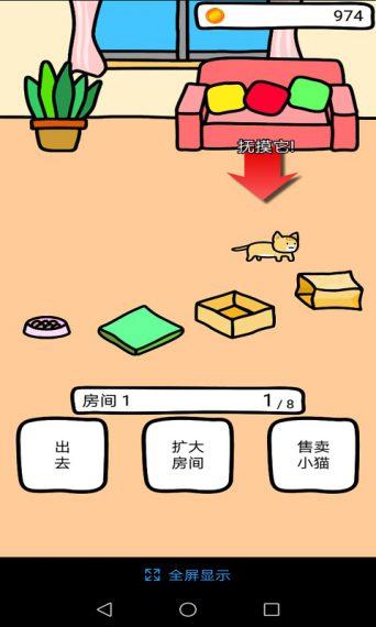 20185248467007100 600 0 342x570 《和猫咪一起》安卓汉化版   很萌很可爱的养成游戏 和猫咪一起汉化版 和猫咪一起 养成