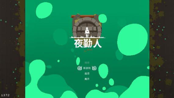 408 1P530105910 51 570x321 《夜勤人》中文免安装版   Roguelike元素的地牢探险 模拟经营 夜勤人 Roguelike