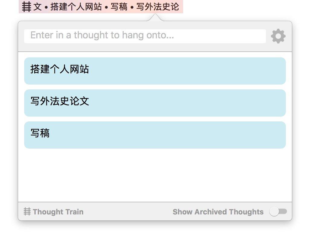 9d93ee262173286e80b3c1f7afff7719 Thought Train   在Mac的菜单栏滚动显示提醒内容 菜单栏 Thought Train MAC