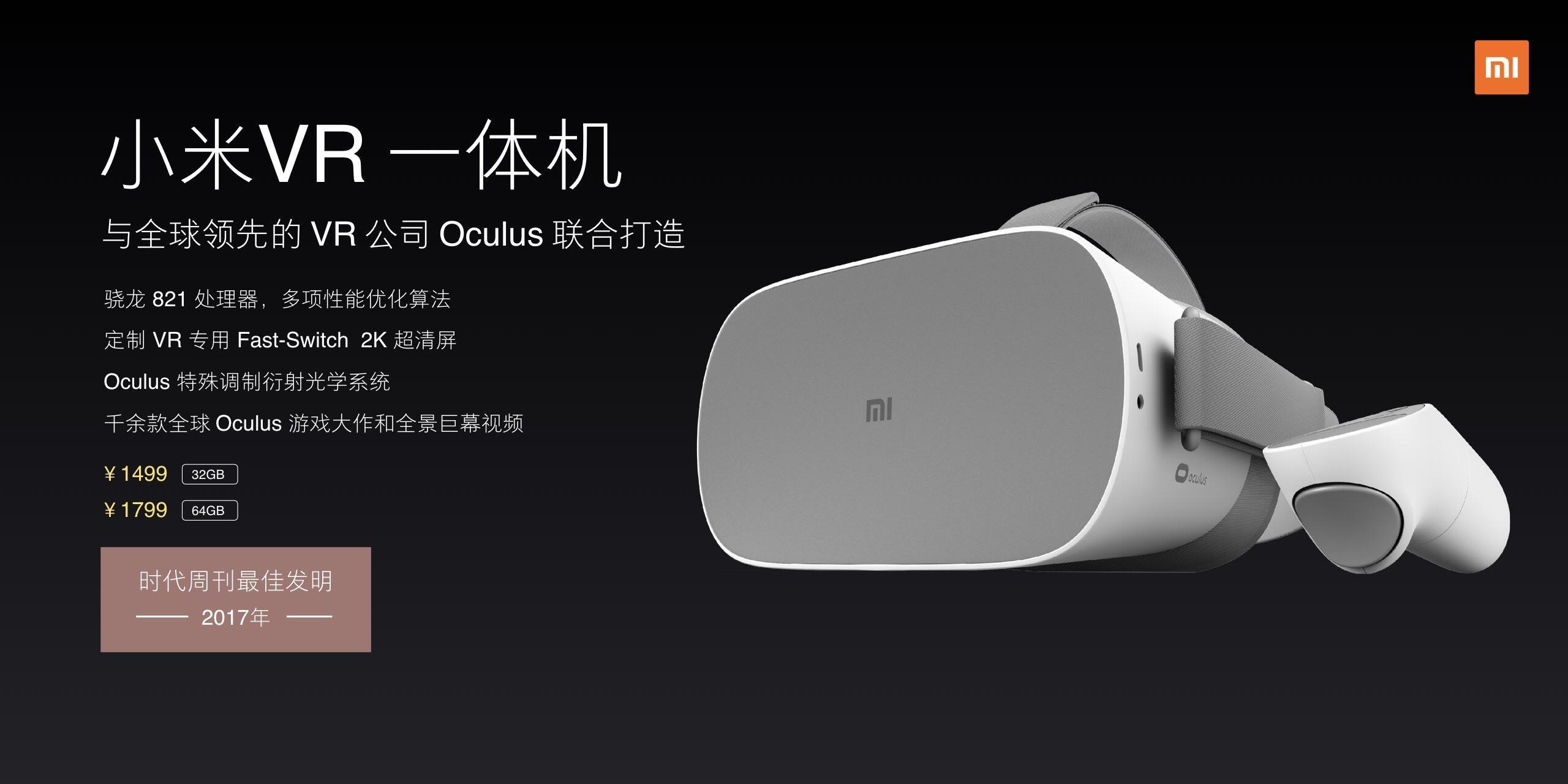 e870e8450209bf27d6fbfa3de6dc2e00 小米VR一体机(OculusGo中国版)首批现货卖完 VR