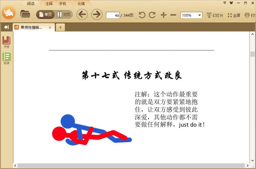 jisupdf 极速PDF阅读器 3.0.0.1015 去广告版   十分轻巧的PDF阅读器 极速PDF阅读器 PDF阅读器 PDF