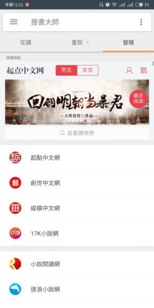 screenshot 2018 06 08 00 22 44 468 com.flyersoft. 300x600 搜书神器 13.12 最新去广告版   安卓搜索网络文学工具 搜书神器 图书