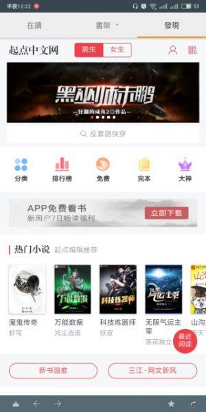 screenshot 2018 06 08 00 22 52 521 com.flyersoft. 300x600 搜书神器 13.12 最新去广告版   安卓搜索网络文学工具 搜书神器 图书