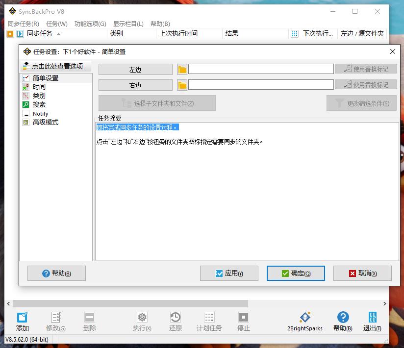 syncbackpro SyncBackPro 8.5.62.0 中文版   文档备份同步软件 备份 同步 SyncBackPro